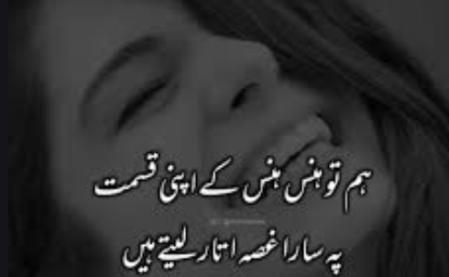 gussa shayari poetry