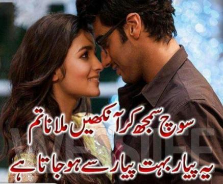 valentine day shayari poetry