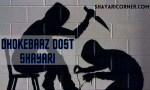 Dhokebaaz Dost Shayari in Urdu/Hindi (Dhokebaaz Dost Poetry)