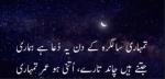 Happy Birthday Shayari in Urdu/Hindi (Poetry On Janam Din Salgirah)