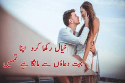 poetry on true love