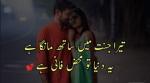 True Love Shayari in Urdu/Hindi (Pyari Wali Shayari)
