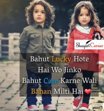 sister and brother shayari