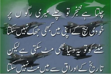 new 23 march poetry urdu