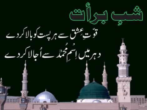 shab e barat shayari in urdu