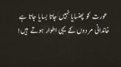 poetry on woman shayari