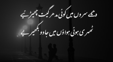 romantic love shayari poetry