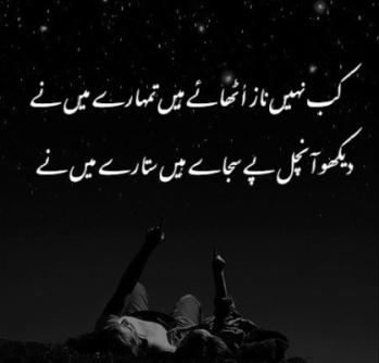 shayari romantic love