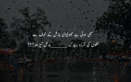 poetry on barish shayari