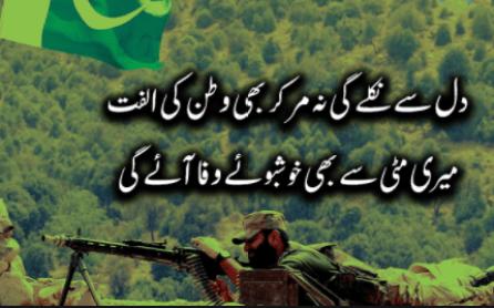 youm e pakistan shayari