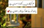 *New* Ramadan Mubarak Shayari in Urdu (Ramadan Poetry in English)