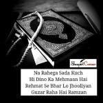 Ramzan Alvida shayari in Urdu (Ramadan Alwida Poetry Hindi)