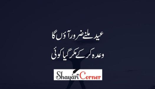 eid sad shayari urdu