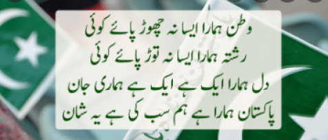14 august poetry