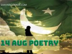 14 August Poetry in Urdu (Independence Day Shayari in English)