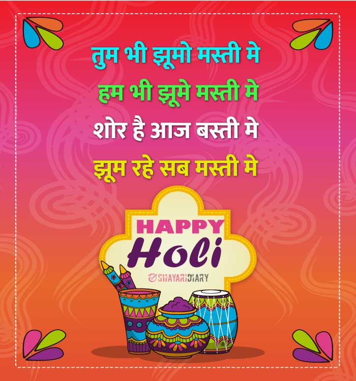 happy holi image status, happy holi 2020