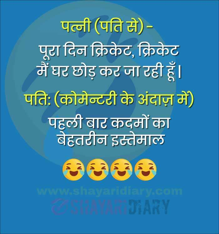 Husband Wife Jokes Husband Wife JokesRemove term: Hindi Jokes Hindi JokesRemove term: pati patni jokes pati patni jokesRemove term: Hindi Chutkule Hindi Chutkule