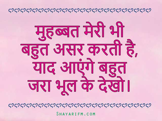 Love Shayari, Mohabbat Ka Asar
