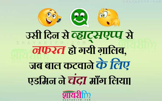 Image of: Shayari Wallpaper Whatsapp Group Admin Funny Shayari Hindi Panky Postcom Funny Shayari Funny Sms Comedy Shayari
