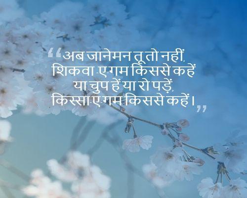 Great Hindi Shayari