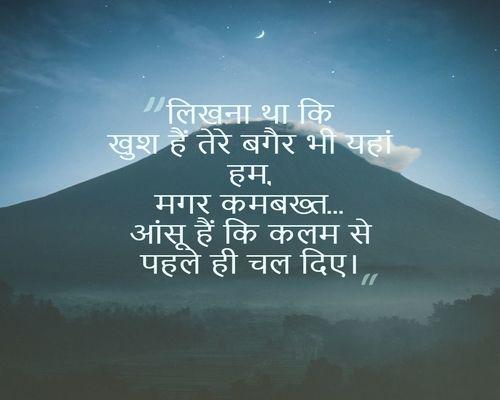 Likhana Tha Khush Hain Tere Bagair Bhi Yahaan Hum, Lekin Khambakht... Aansoo Hain Ki Kalam Se Pehle Hee Chal Diye.-shayari in hindi