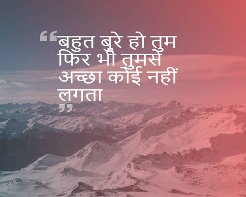 Love Shayari Hindi Mai