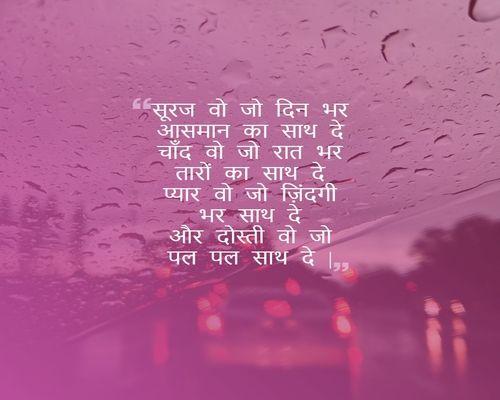 Suraj Wo Jo Din Bhar Aasman Ka Sath De wali Shayari