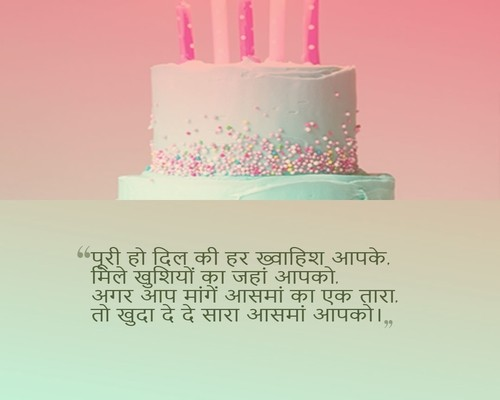 happy birthday shayari- meniya