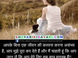 Aapke Bina Ek Jivan Ki Kalpna Karna Asambhav hai