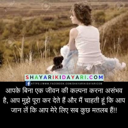 Aapke Bina Ek Jivan Ki Kalpna Karna Asambhav hai, Hindi Love Shayari