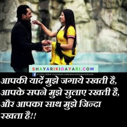 Aapki Yaaden Muje Jagaye Rakhti Hai, Good Morning Shayari