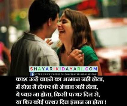 Kash Unhe Chahne Ka Arman Nahi Hota, Hindi Shayari