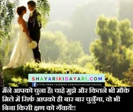 Mene aapko chuna hai chahe muje kitne bhi mouke mile me sirf aapko, Shayari Love