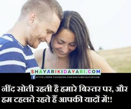 Need soti rahti hai, Miss You Shayari