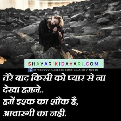 Tere Baad Kisi Ko Pyar Se Naa Dekha Humne, Shayari Words in Hindi images