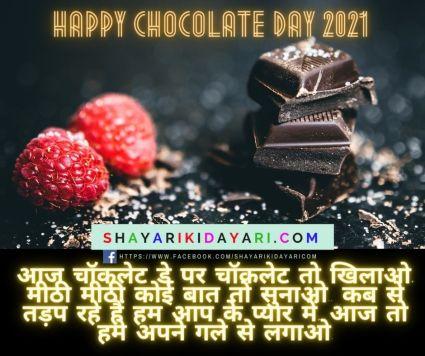 Happy Chocolate Day 2021
