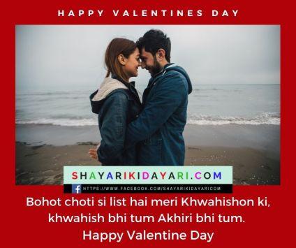 Best Valentine's Day Shayari