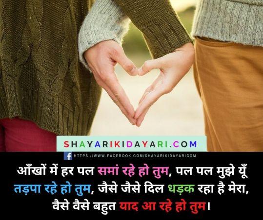 miss u shayari image