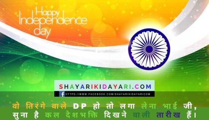 15 August Independence Day Status For Whatsapp & Fb