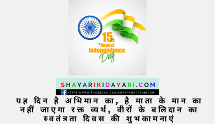 Independence Day images with shayri on the Indian army