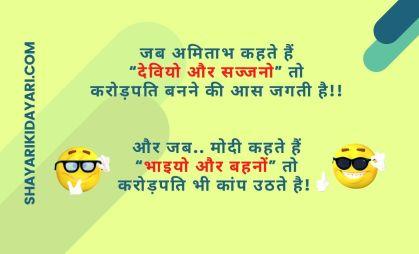Funny Narendra Modi jokes in hindi