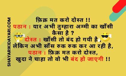 Pathan Jokes in Hindi