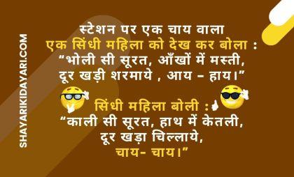 Sindhi Jokes in Hindi