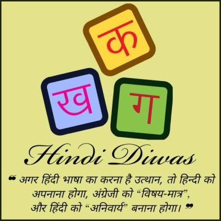 Best Quotes For Hindi Divas with images