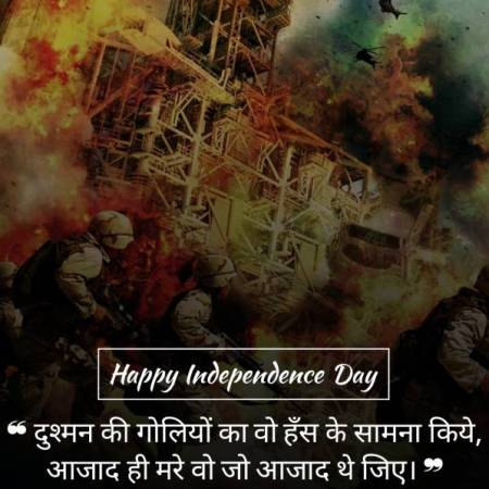 15 August Wishes In Hindi