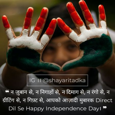 Independence Day Quotes Images