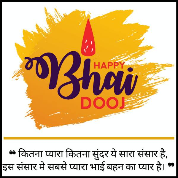Best Bhai Behan Quotes In Hindi