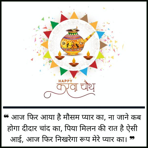 Happy Karwa Chauth Quotes for wife