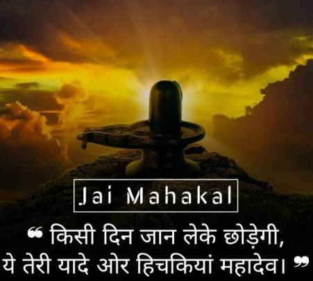 Angry Lord Shiva Quotes in Hindi