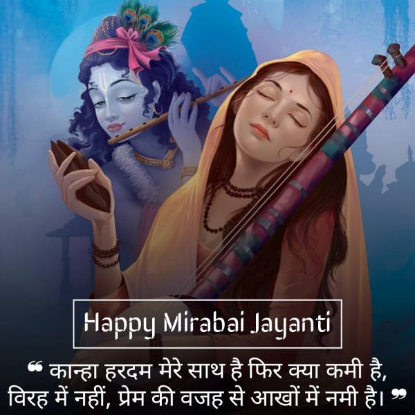 Meera Bai Jayanti 2021 Wishes Quotes and Messages